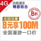 【全国版 4G组合套餐】 流量包永久8折!   流量通话自由搭配  (手机端专享)
