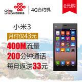 【4G全国套餐】小米手机3