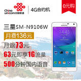 【4G全国套餐 】三星(Samsung)GALAXY Note4  SM-N9106W