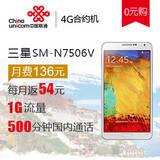 【4G全国套餐】三星(Samsung)GALAXY Note3 LITE SM-N7506V 4G全国套餐合约机