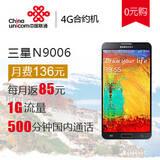 【4G全国套餐】三星(Samsung)GALAXY Note3 N9006   4G全国套餐