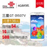 【4G全国套餐】三星(Samsung)GALAXY S4 LTE GT-I9507V 4G全国套餐合约机