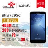 【4G全国套餐】酷派(Coolpad)7295C