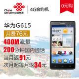 【 4G全国套餐】华为(HUAWEI)G615   4G全国套餐合约机