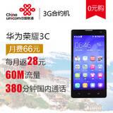 华为(HUAWEI)荣耀3C    双卡双待 2G RAM版