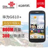 【 4G全国套餐】华为 G610+ 合约机