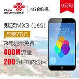 【4G全国套餐 】魅族(MEIZU)MX3 16G