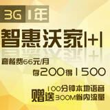 【沈阳融合】3G智慧沃家1+1包一年66元套餐(4M/10M/20M宽带+3G全国套餐)仅限客户经理下单