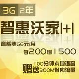 【沈阳融合】3G智慧沃家1+1包两年66元套餐(4M/10M/20M宽带+3G全国套餐)仅限客户经理下单