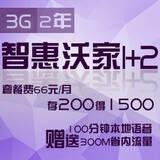 【沈阳融合】3G智慧沃家1+2包两年66元套餐(4M/10M/20M宽带+3G全国套餐+3G老号码)仅限客户经理下单