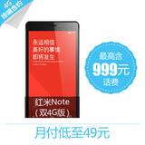 小米 红米Note(4G双卡版)   4G全国套餐合约机