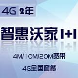【沈阳融合】4G智慧沃家1+1包两年(4M/10M/20M宽带+4G全国套餐)仅限客户经理下单