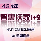 【沈阳融合】4G智慧沃家1+2包两年(4M/10M/20M宽带+4G全国套餐+4G老号码)仅限客户经理下单