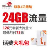 【话费大礼包126套餐】 月付78 享1.5GB+680分钟