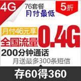 【4G全国套餐】月付46元享 400M流量+200分钟通话!