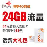 【话费大礼包96套餐】月付63享1GB+450分钟