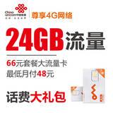 【话费大礼包66套餐】月付48享1.4GB+200分钟