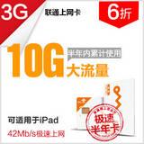 【半年卡】3G上网卡 流量卡 半年包10G流量   续费充200即送100!