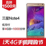 【三星 GALAXY Note4  4G版】  默认开通炫铃升级版 次月生效