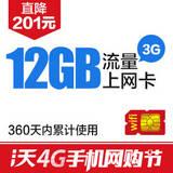 【12GB极速上网卡】  适用手机/iPad/电脑