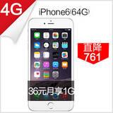 【苹果 iPhone6/6plus(64G)】直降761元 月付36元享1G流量+500分钟通话