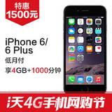 【苹果 iPhone 6/ 6 Plus】直降1000元再送500元话费  默认开通炫铃升级版 次月生效