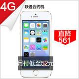 【苹果iPhone5s 16G(4G)版】直降561元!月付仅52元 享800M流量+300分钟通话  限时加送30G流量