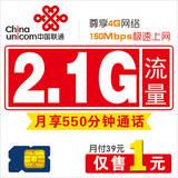 【校园专享】【4G流量套餐】月付39元 月享2.1G流量+550分钟通话 1元特惠抢购 号码超靓