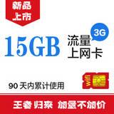 广西联通 本地3G无线上网卡季卡 300元享15G流量 包3个月