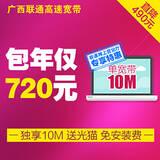 广西联通高速宽带 720元包一年10M单宽带