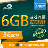沃派36元沃游戏卡  6G大流量游戏玩到爽