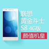 【校园专享】联想 黄金斗士S8 4G版 (A7600) 4G全国套餐合约机