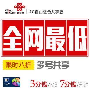 4g组合套餐-中国联通网上营业厅