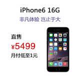 苹果(APPLE)iPhone6 16G 4G全国套餐合约机,新用户办理赠送21GB省内流量。