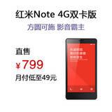红米Note(4G双卡版)4G全国套餐合约机 新用户办理最高赠送21GB省内流量