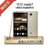 【校园专享】华为  Mate7 (双4G兼容版)4G全国套餐合约机 ,新用户办理最高赠送21GB省内流量。