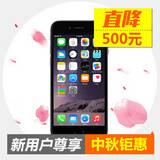 【中秋钜惠】苹果iPhone6