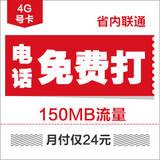 【4G亲亲卡】月付24元 省内联通免费畅打畅聊