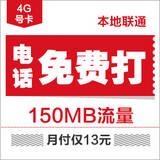 【4G亲亲卡】月付13元 本地联通免费畅打畅聊