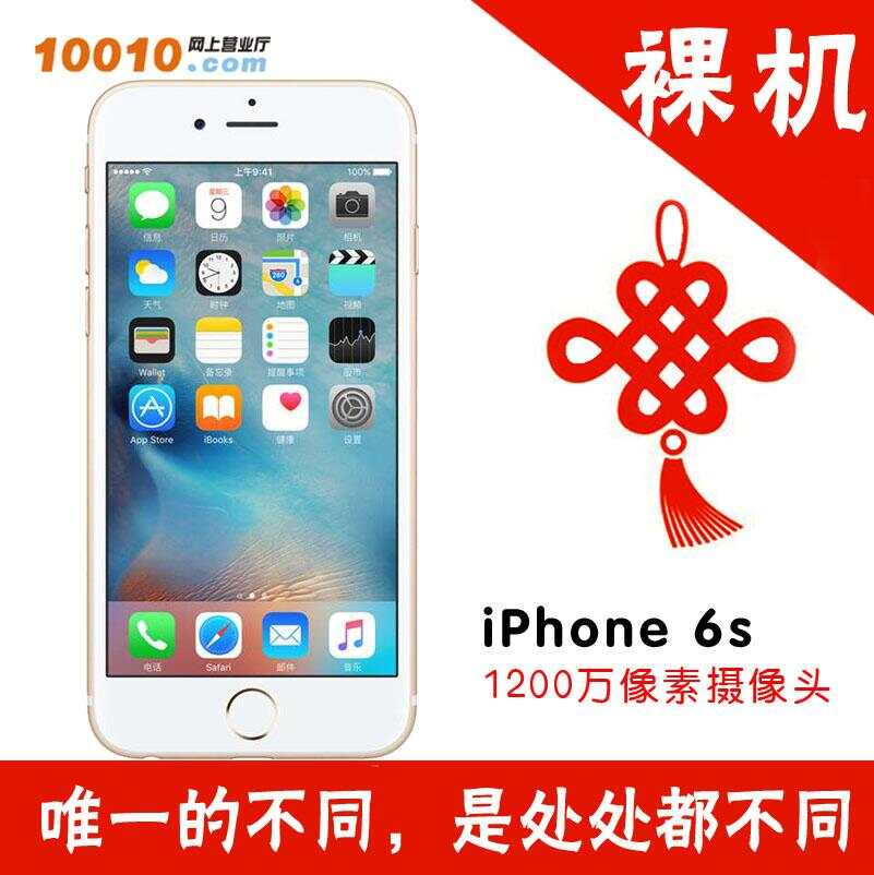 iphone6s手绘海报