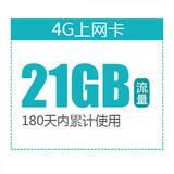 【21GB半年极速4G上网卡】直降180元【网厅专享】【校园专享】