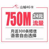 【山城4G卡】750MB重庆市内流量 语音包/短彩信包自选【网厅专享】【校园专享】