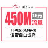 【山城4G卡】450MB重庆市内流量 语音包/短彩信包自选【网厅专享】【校园专享】