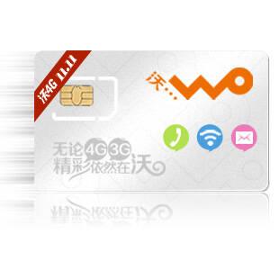 4g全國套餐計劃-中國聯通網上營業廳
