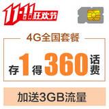 【4G全国套餐】(限时特惠)存1元得360元话费