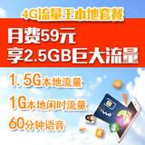 4G流量王   月付59元,享1.5G/月本地流量、1G/月本地闲时流量、60分钟/月本地语音,免费赠送来电显示