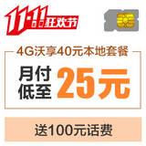 【4G沃享40元本地套餐】月付低至25元