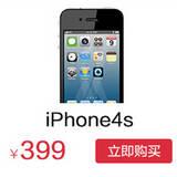 【老用户续约专享】iPhone4S 8G    (湘潭地区除外)