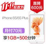 【iPhone 6s /iPhone6s Plus】默认开通炫铃升级版和一张副卡 次月生效