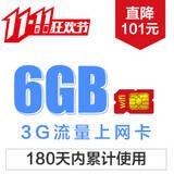 【6GB极速上网卡】直降101元
